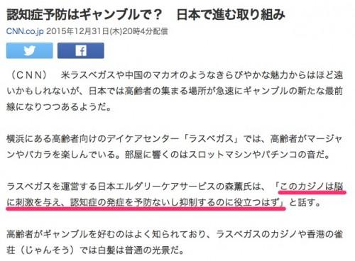 認知症予防はギャンブルで? 日本で進む取り組み_(CNN_co_jp)_-_Yahoo_ニュース