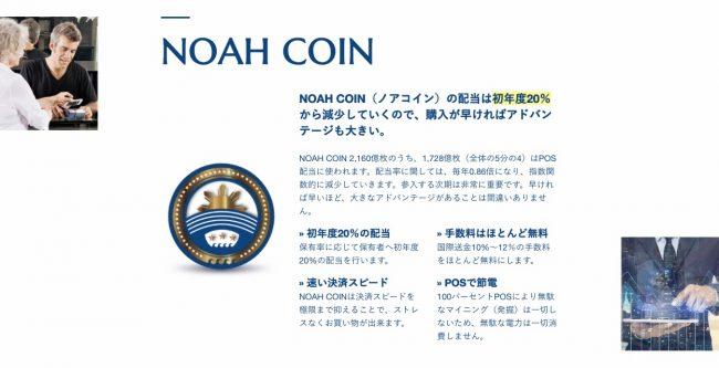 NOAHCOINプレセール購入暗号通貨ノアコイン